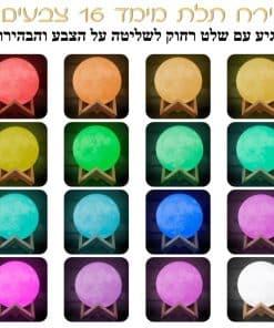 מתנה ירח תלת מימד 16 צבעים