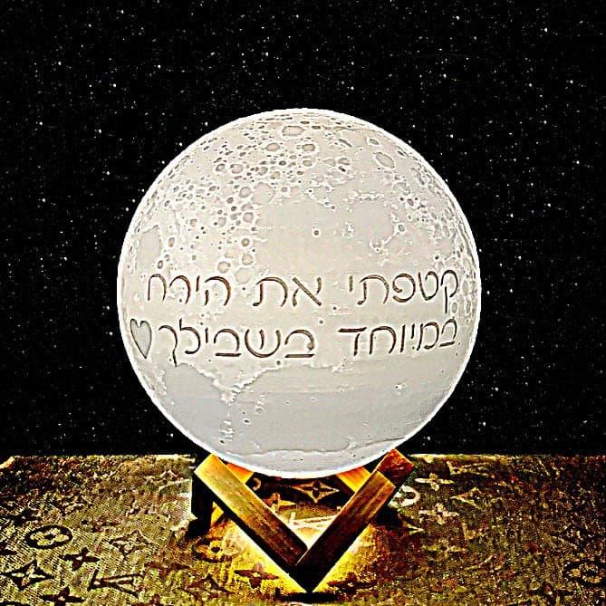 מתנה מנורת ירח תלת מימד לאישה ולגבר