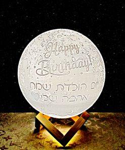 מתנה מנורת ירח תלת מימד לאישה לגבר ליום הולדת