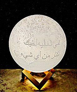 מתנה מנורת ירח תלת מימד לאמא בערבית