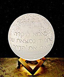 מתנה מנורת ירח תלת מימד לאמא