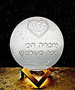 מתנה מנורת ירח תלת מימד לחברות הכי טובות
