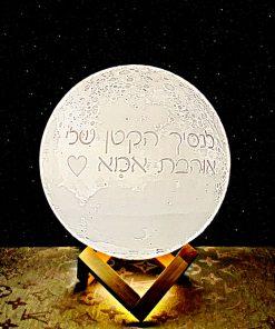 מתנה מנורת ירח תלת מימד לילד 2