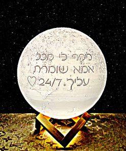 מתנה מנורת ירח תלת מימד לילד